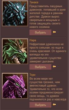 drakon-3