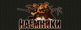 naemniki-1