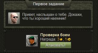 naemniki-2