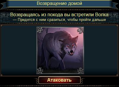 Атакует волк - Разрушители