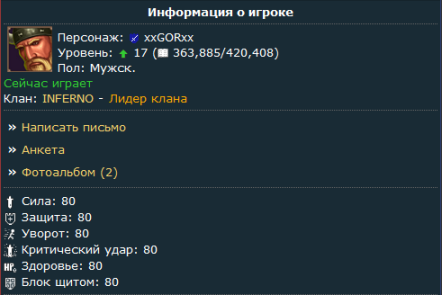 voin-2