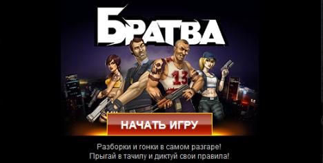 bratki-1