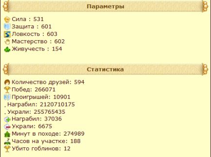 geroj-2