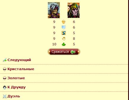 geroj-3