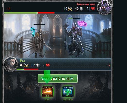 Первый бой - Битва магов